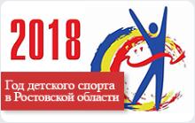 http://www.donland.ru/Socialnaya-sfera/Sport/God-detskogo-sporta/?pageid=129710